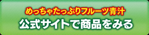aojiru_button