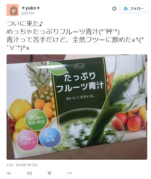めっちゃたっぷりフルーツ青汁06