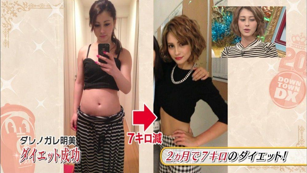 ダレノガレ明美の無理しない簡単ダイエット!短期間で7キロ痩せる方法がすごい!
