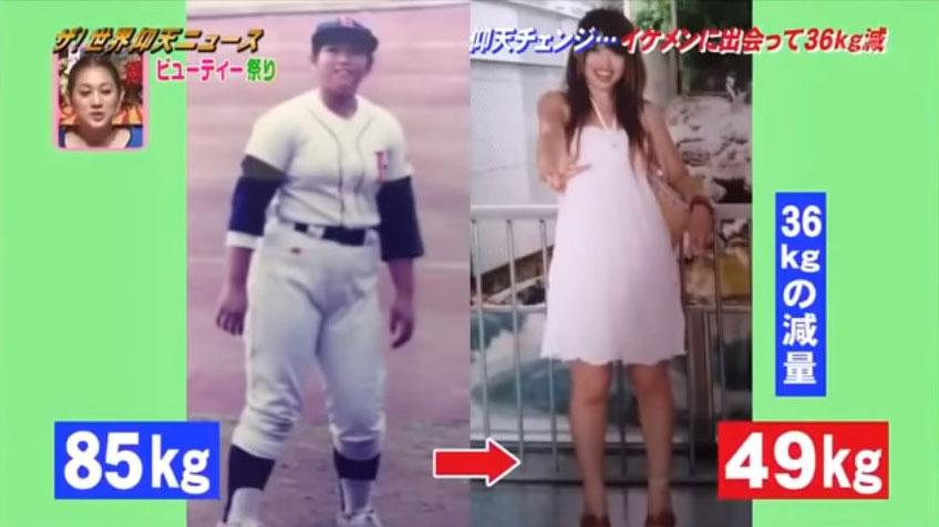 仰天チェンジ…イケメンに出会って36kg減